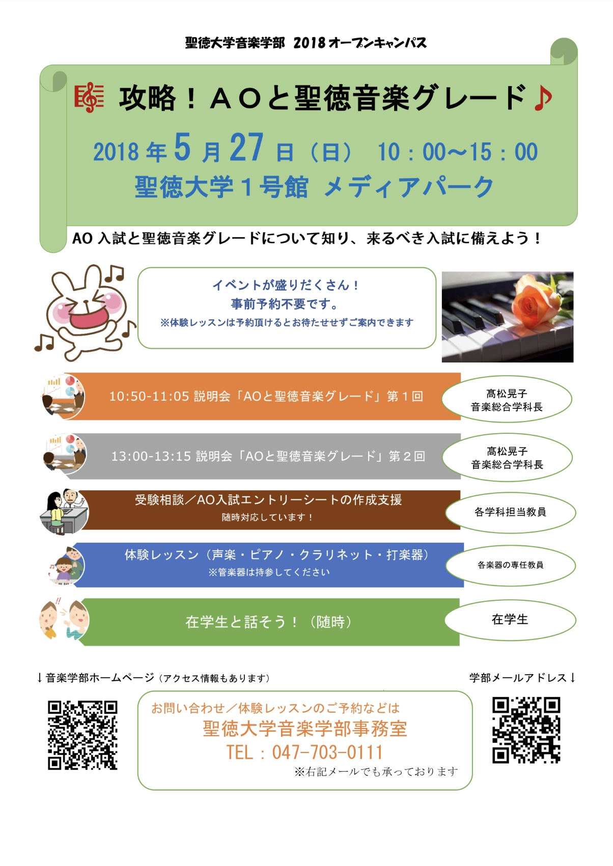 5月27日(日)オープンキャンパスを開催します!