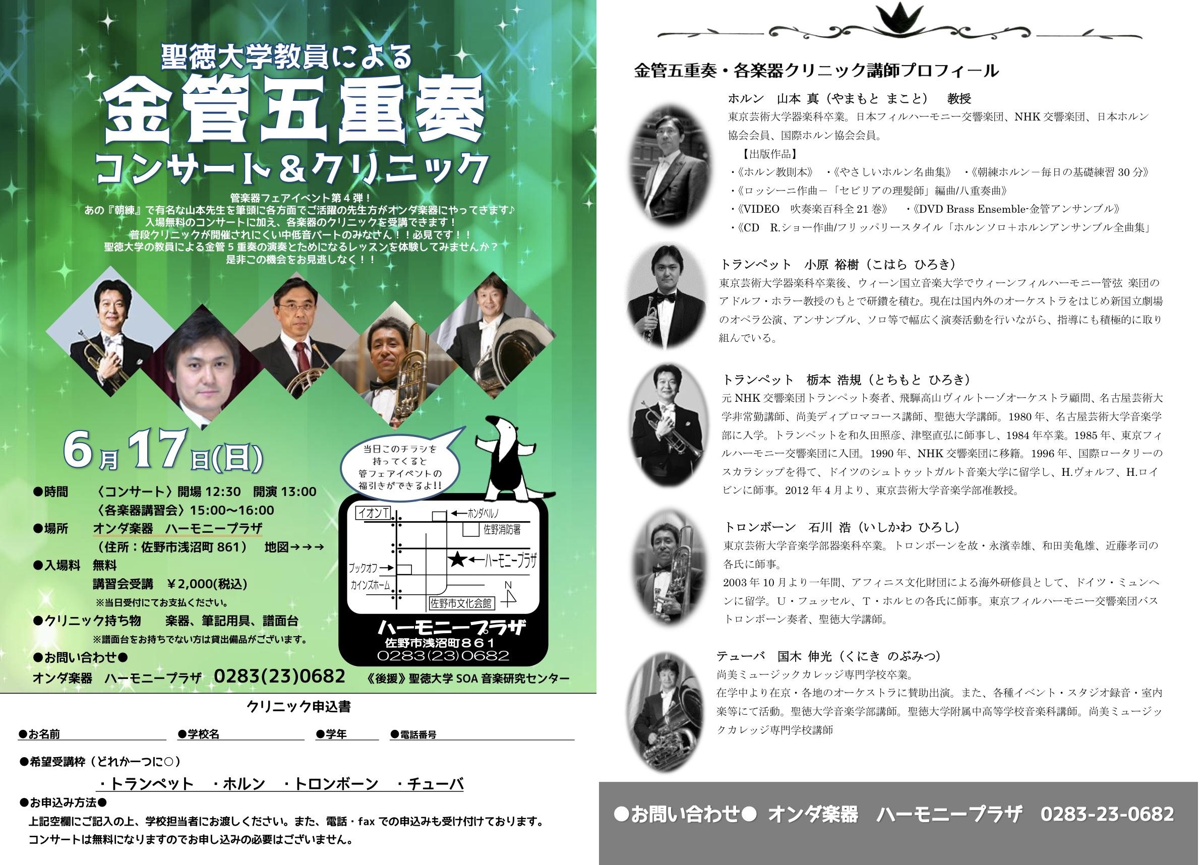 6月17日(日)佐野市と那覇市で音楽学部の教員が皆さんを指導します!