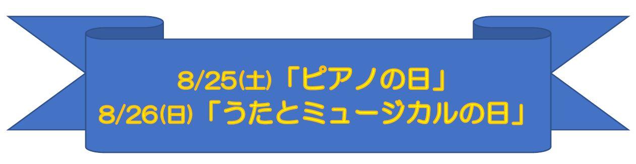 8/25(土)「ピアノの日」26(日)「うたとミュージカルの日」~オープンキャンパスへどうぞ♪~