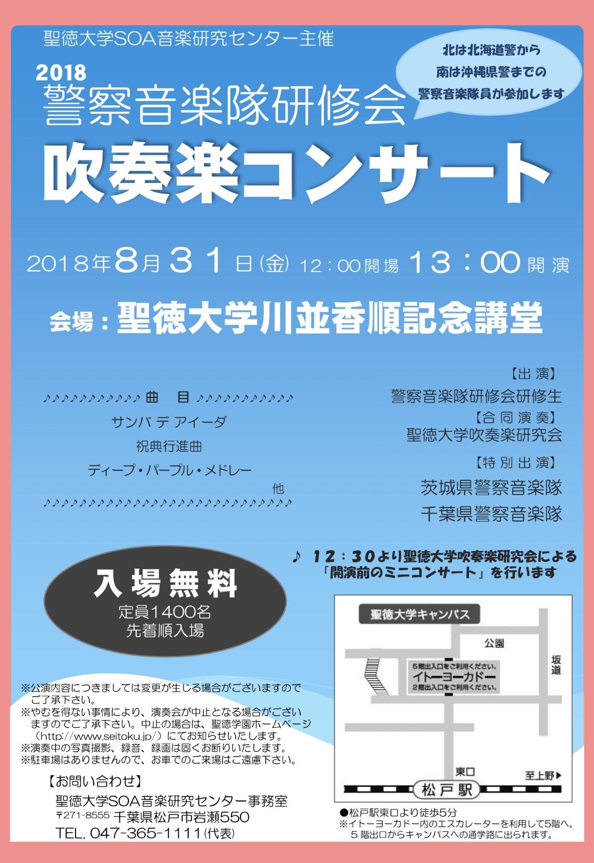 8月31日(金)「2018警察音楽隊研修会 吹奏楽コンサート」が開催されます
