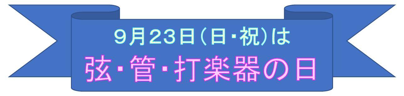 9/23(日・祝)「弦・管・打楽器の日」~オープンキャンパスへどうぞ♪~