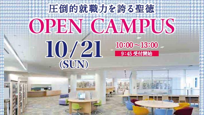 10/21(日)のオープンキャンパスに参加して特待制度を極めよう!