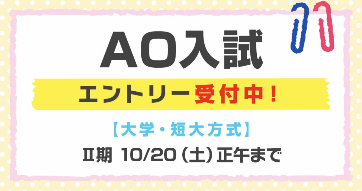 「AO入試Ⅱ期」が近づきました!