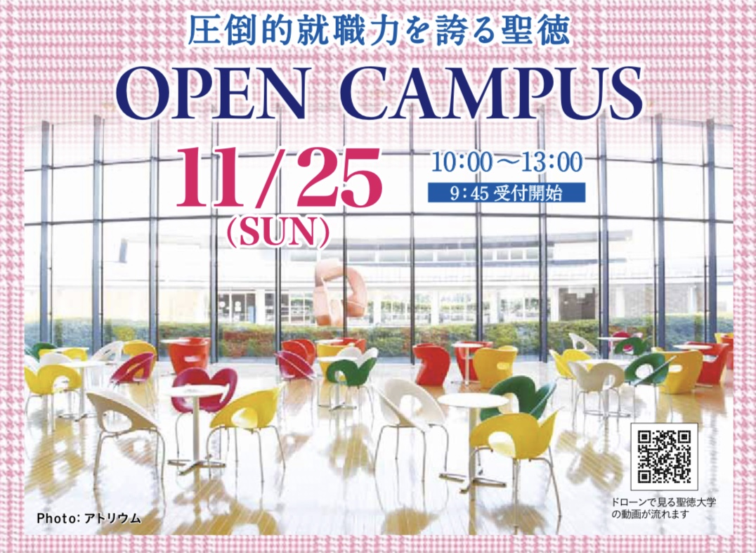 11/25(日)のオープンキャンパスで、音楽学部の就活について知ろう