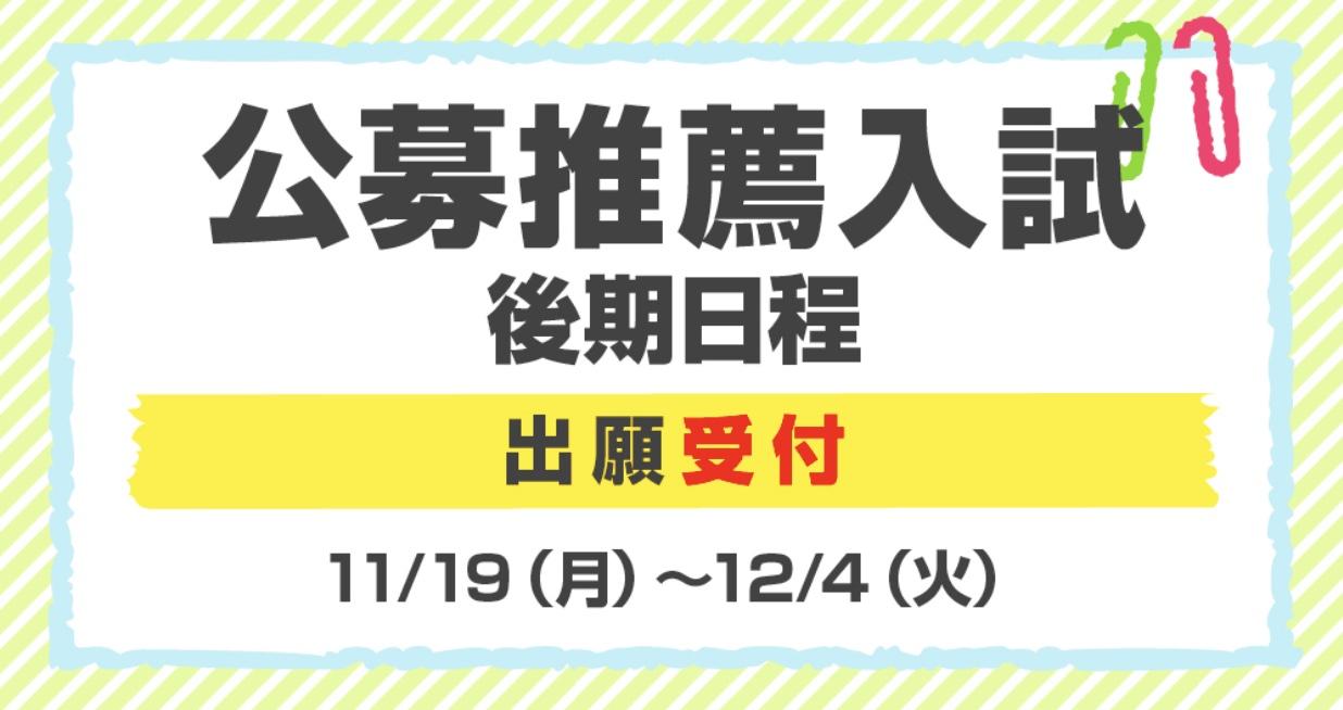 11/19(月)から「公募推薦入試後期日程」の出願受付開始~センター試験対策講座も開催~