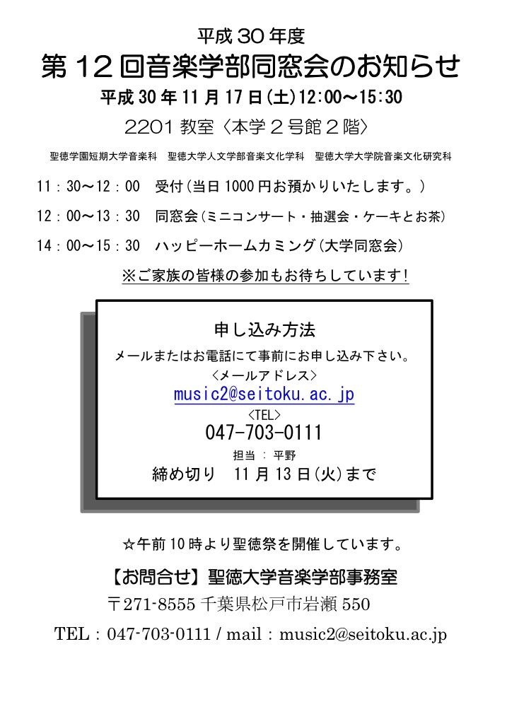 11/17(土)、今年も音楽学部同窓会を開催します!~聖徳祭併催~