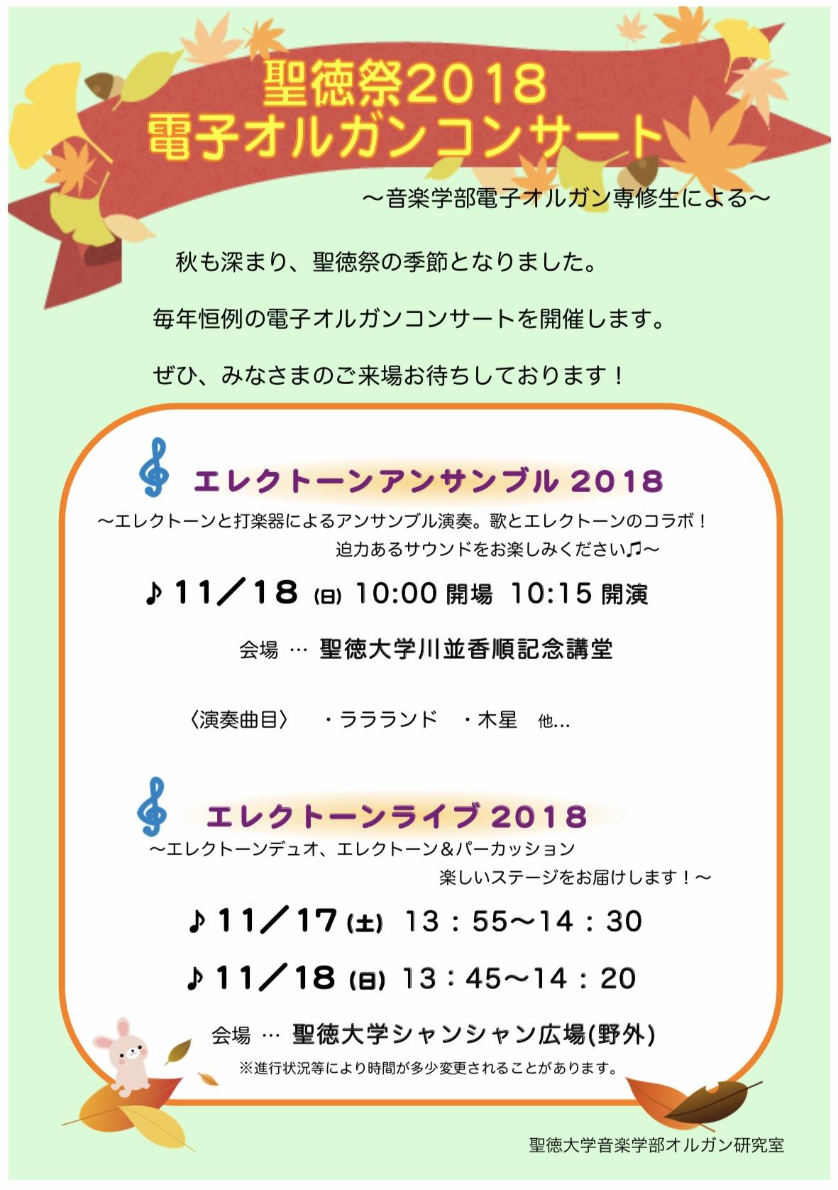 11/17, 18 は聖徳祭♪(コース企画紹介)~入学相談会も開催~
