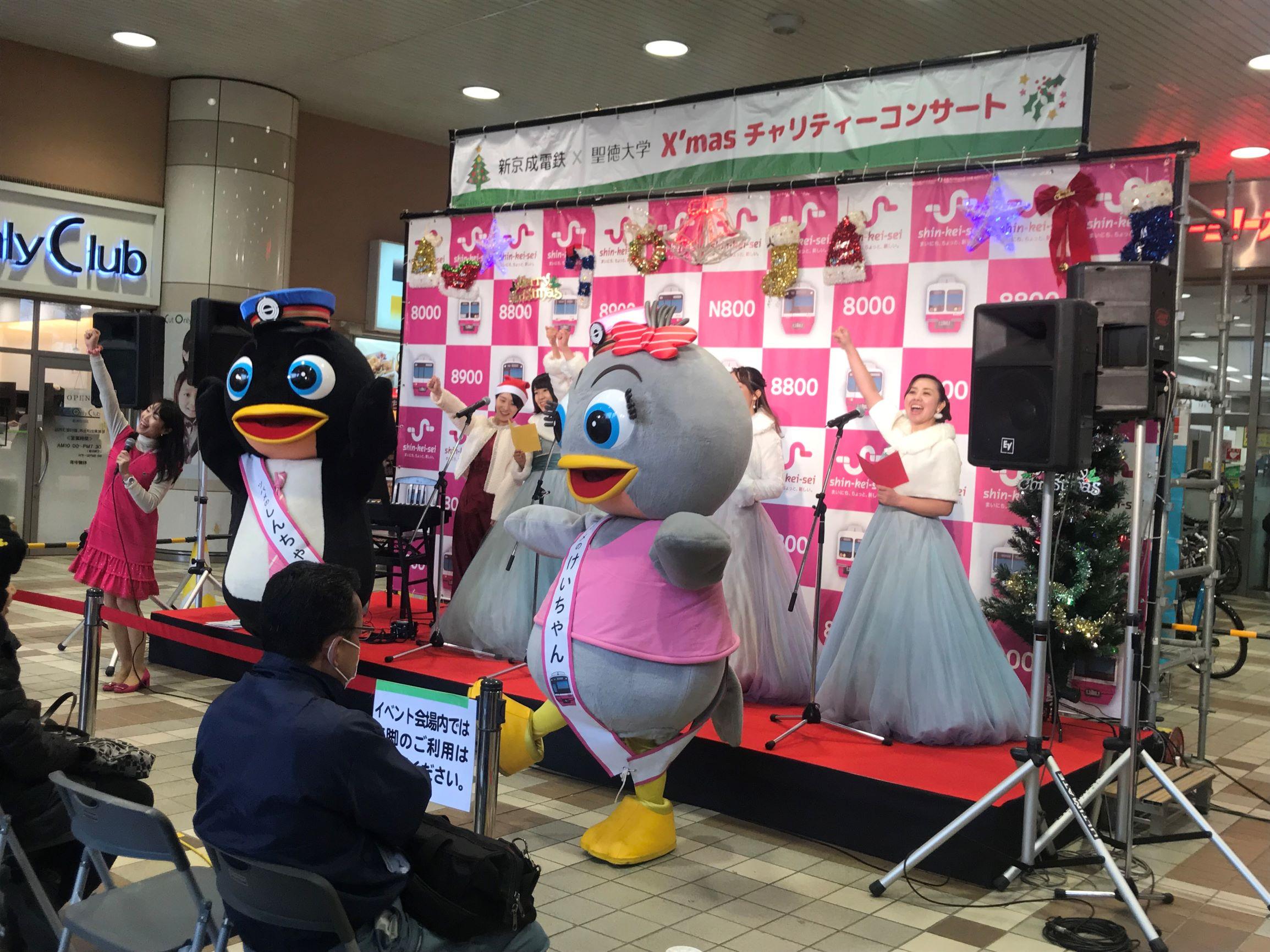 新京成電鉄×聖徳大学「クリスマスチャリティーコンサート」が開催されました