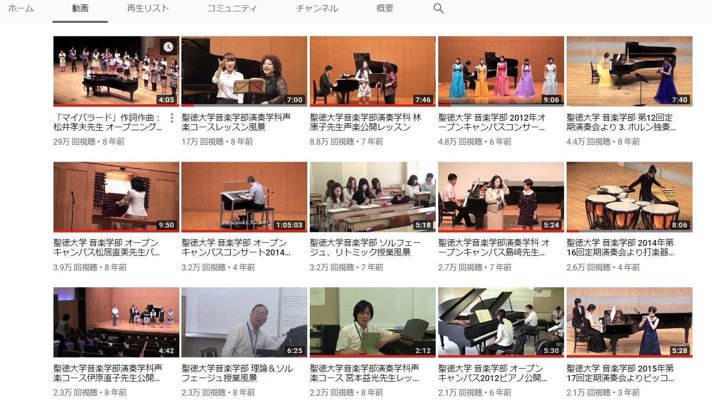 音楽学部のYouTubeチャンネルには情報が満載!