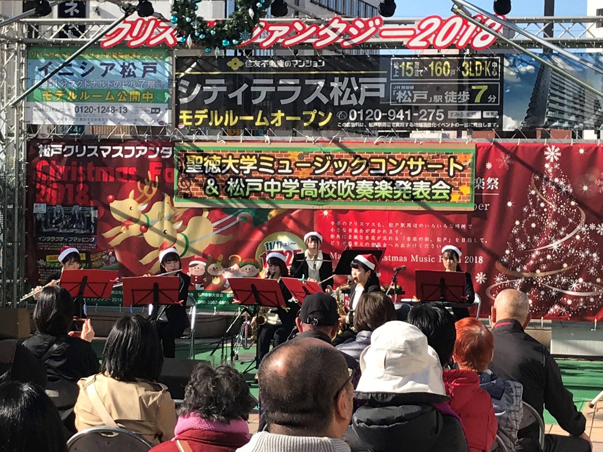 「第7回松戸クリスマス音楽祭」に学生たちが参加