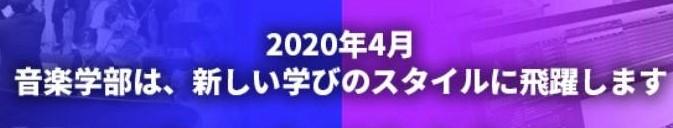 【まとめ】2020年4月にスタートする音楽学部の「新しい学び」
