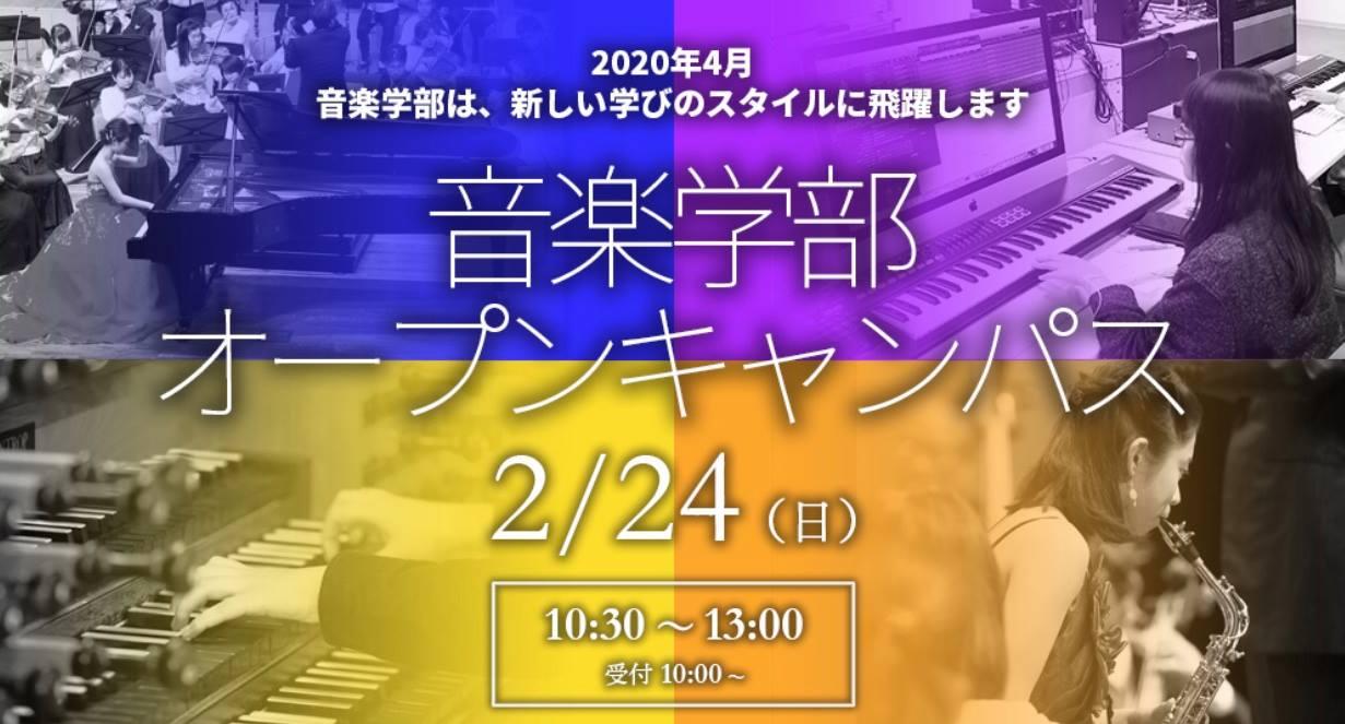 2月24日(日)音楽学部オープンキャンパス開催~新しい音楽学部まるわかり~