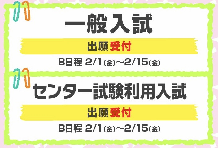「一般入試、センター試験利用入試」B日程の出願受付中(~2/15)