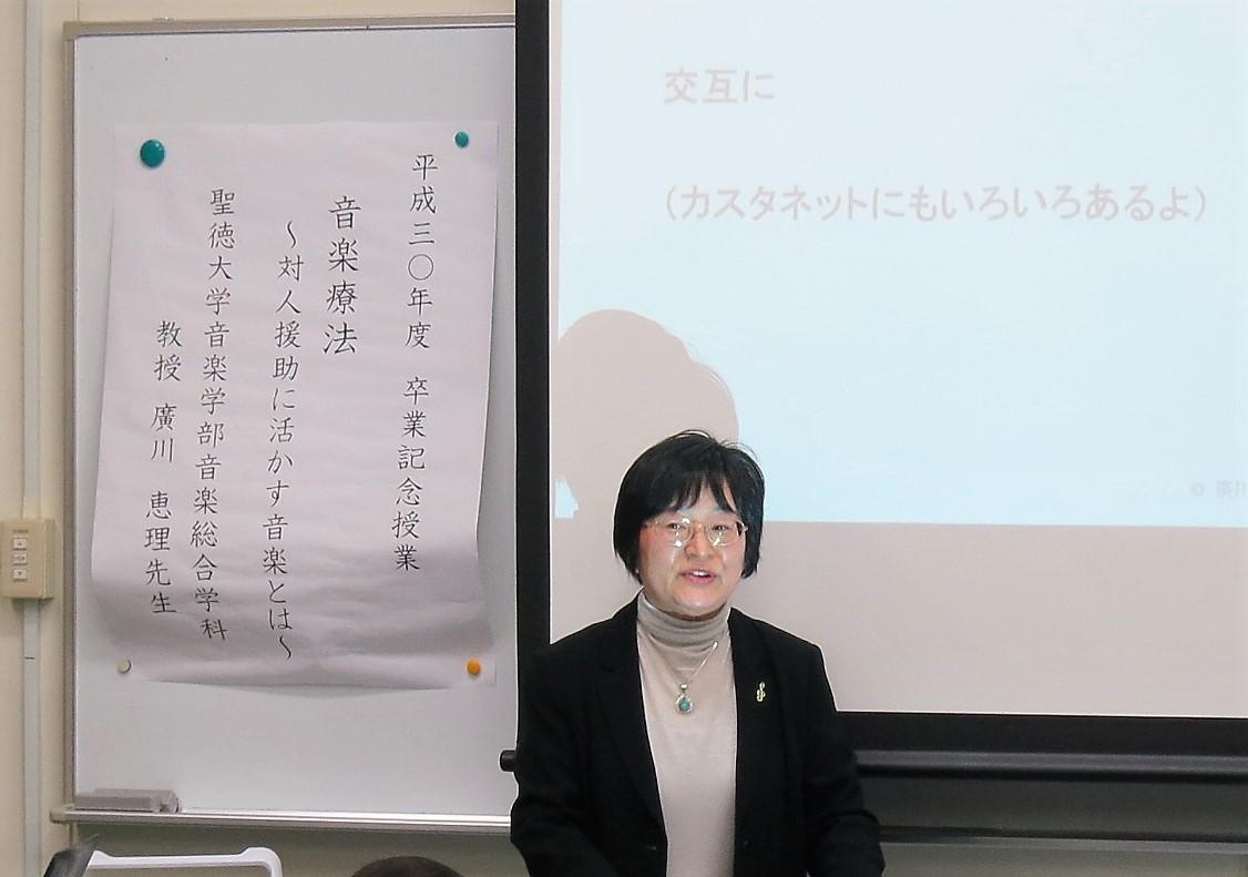 音楽療法コースの教員が千葉県内の高校福祉科で卒業記念授業を行いました