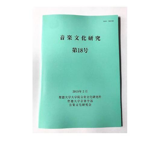 『音楽文化研究』第18号が発行されました