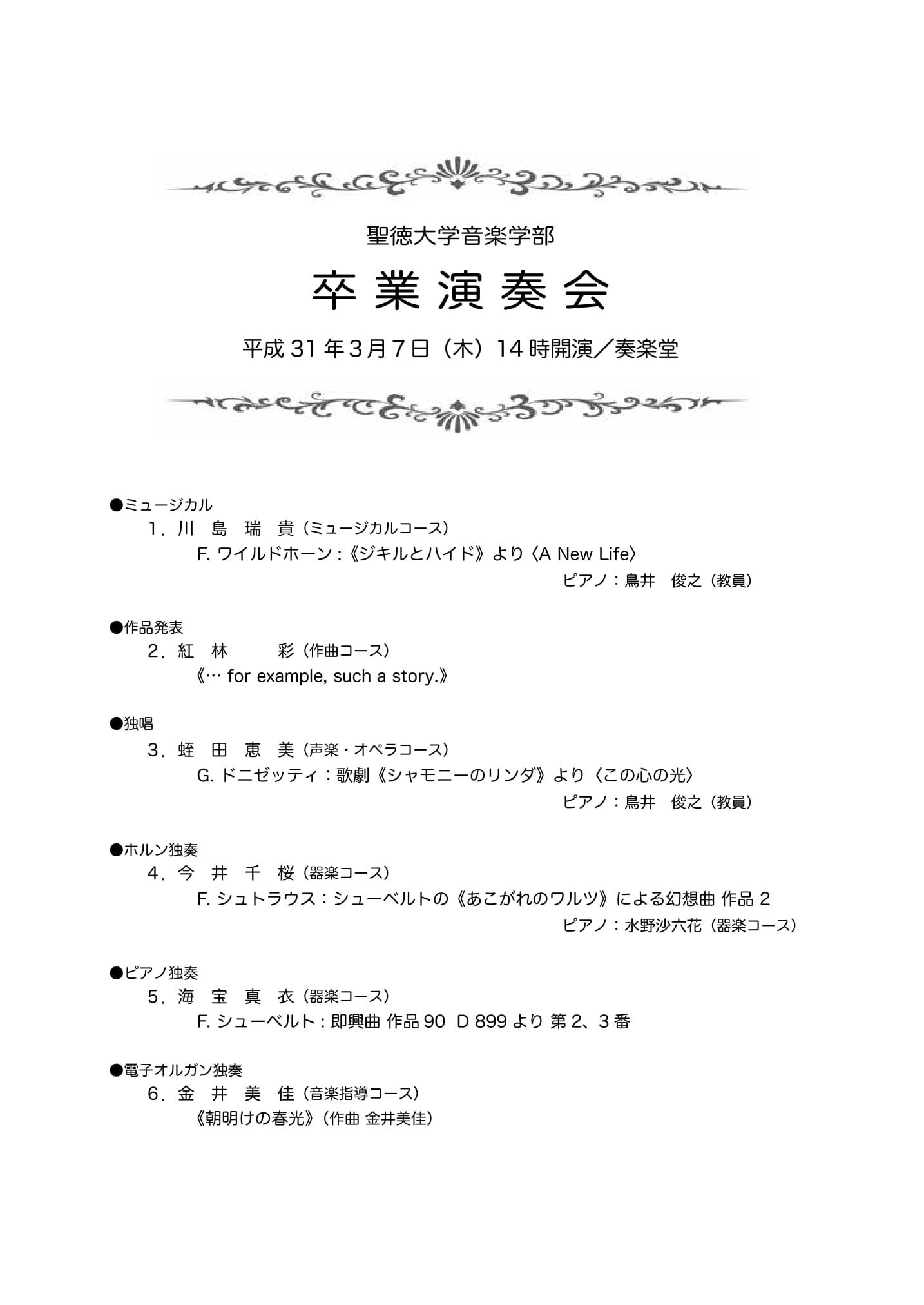 演奏の学び・継続の成果を発表します~3月の学生・卒業生コンサート紹介~