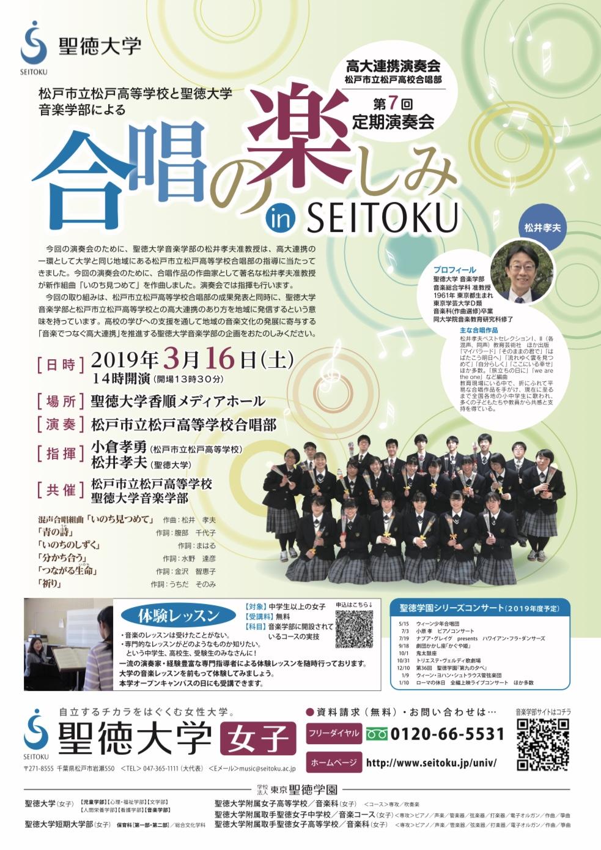 「合唱の楽しみ in SEITOKU」~松戸市立松戸高校と聖徳大学音楽学部が高大連携演奏会を開催します♬~