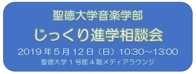 5/12(日)「音楽学部じっくり進学相談会」を開催します!