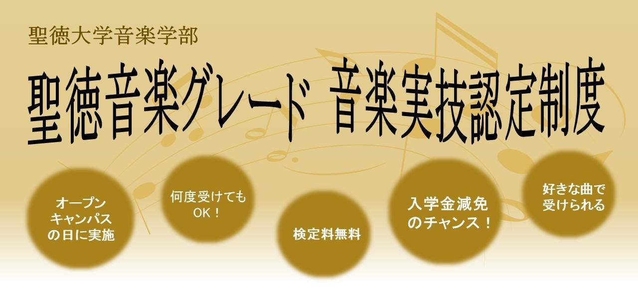 7/18(日) 「聖徳音楽グレード」と「音楽実技認定制度」を実施します♪ (7/11申込締切)