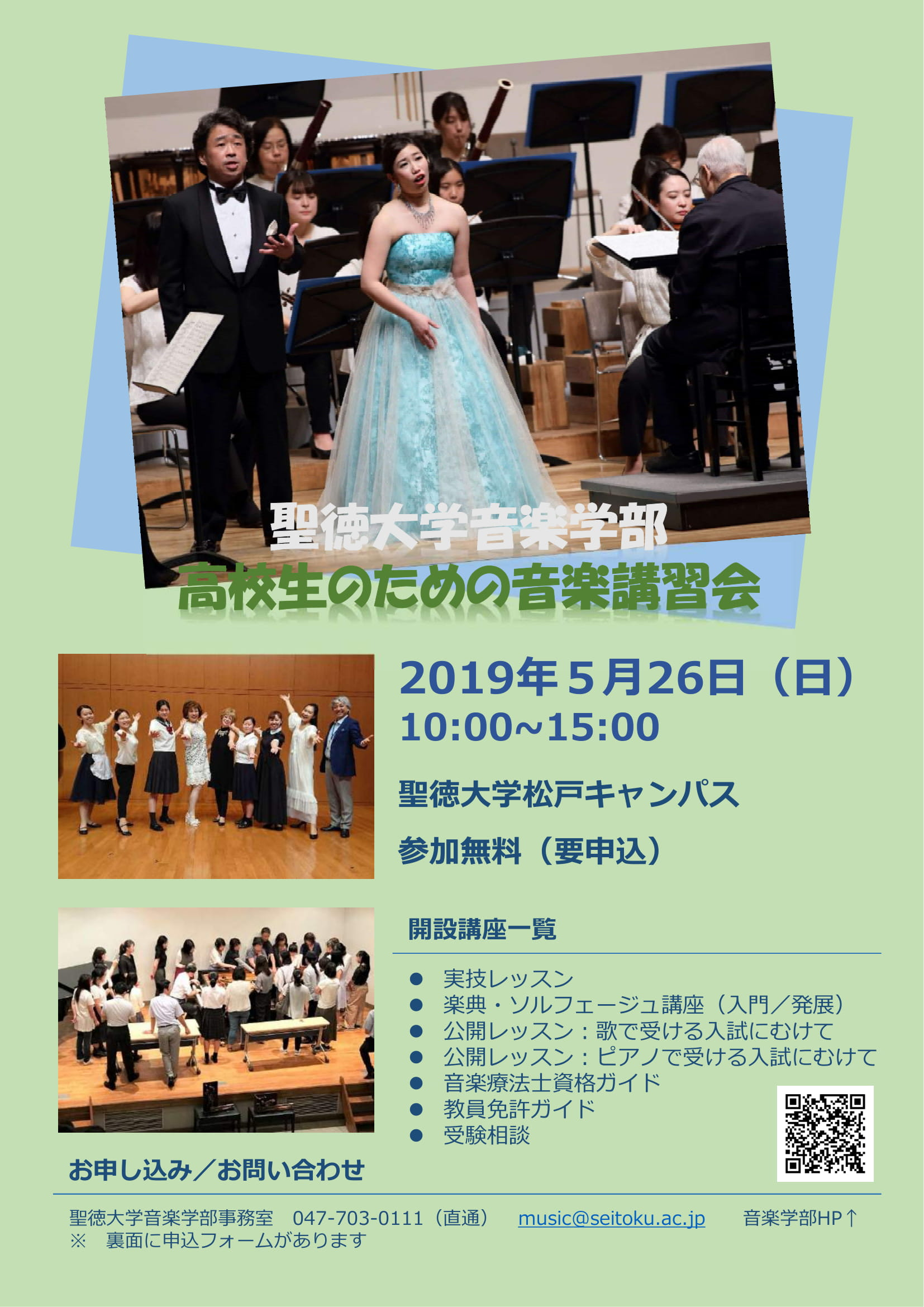 5/26(日)「高校生のための音楽講習会」を開催します!