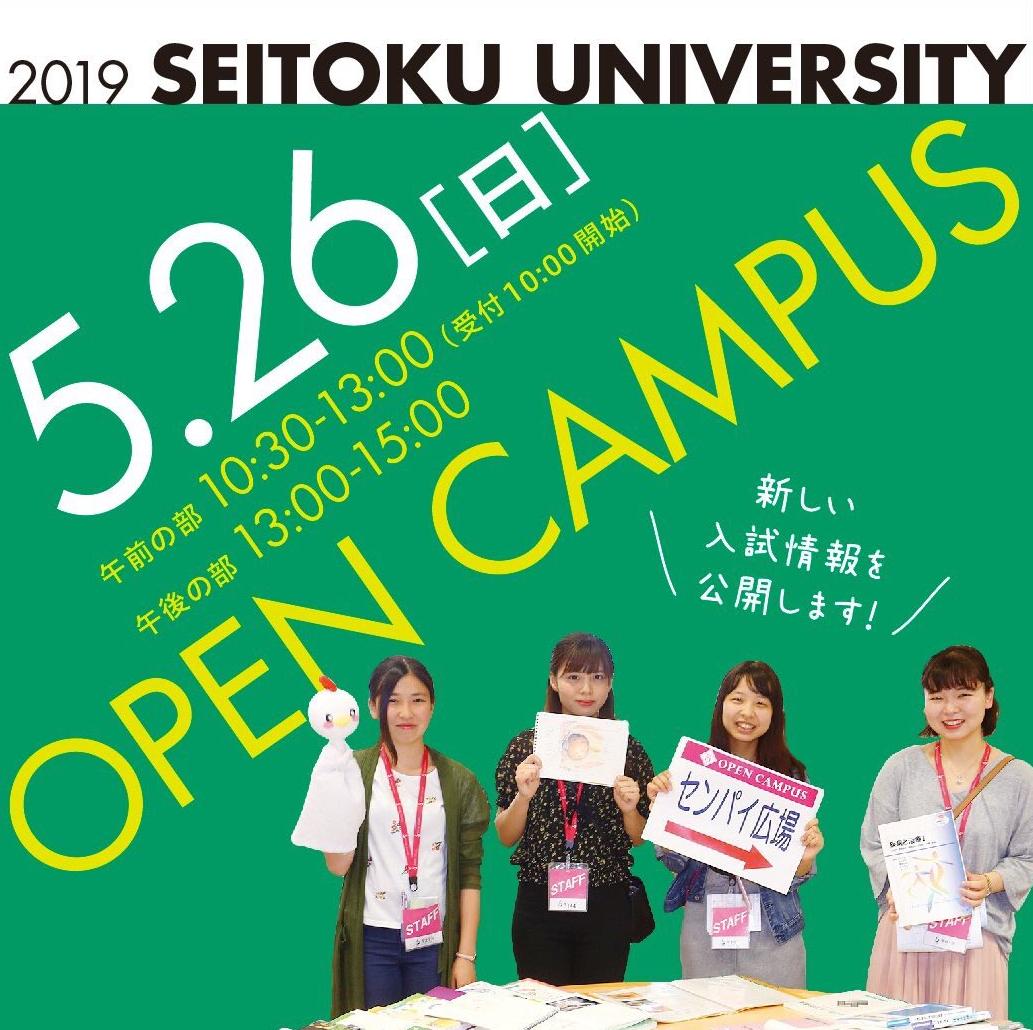5/26(日) 「オープンキャンパス」と「高校生のための音楽講習会」を開催します
