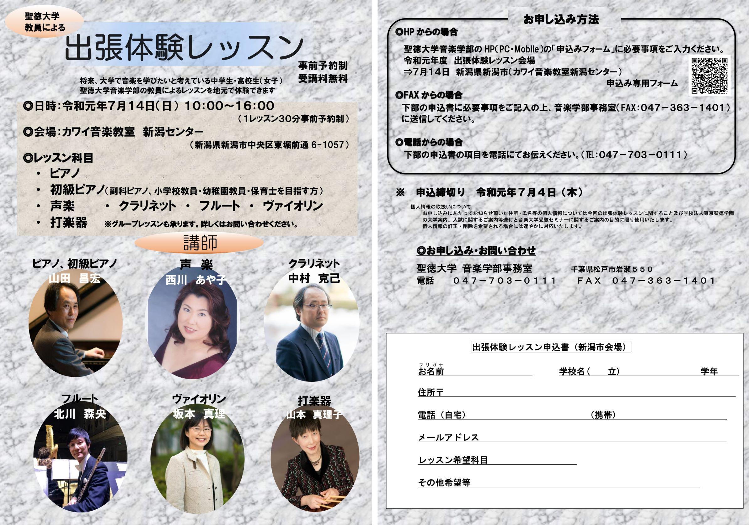 7/14(日) 新潟、7/21(日) 仙台で出張体験レッスンを実施します