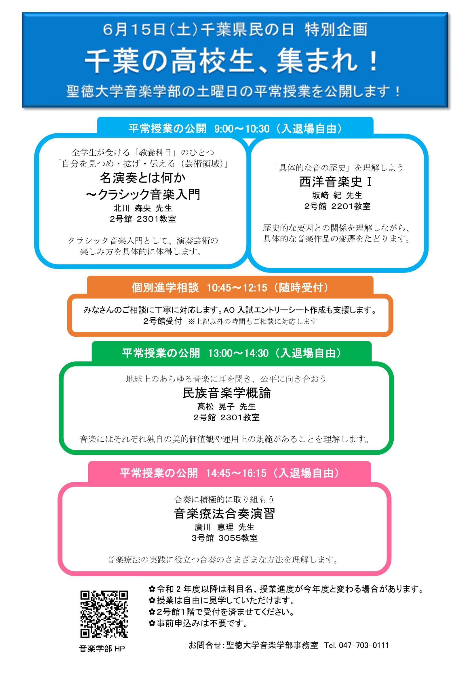 6/15(土) 千葉県民の日、音楽学部の平常授業を公開します