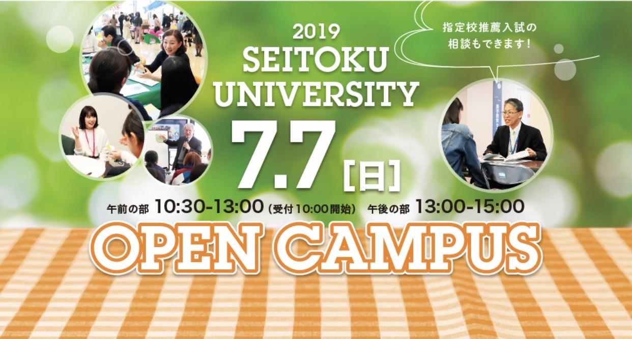7/7(日) オープンキャンパス開催「音楽学部にようこそ」