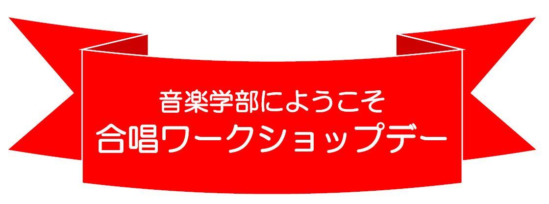 7/28(日) オープンキャンパス開催「音楽学部にようこそ~合唱ワークショップデー~」