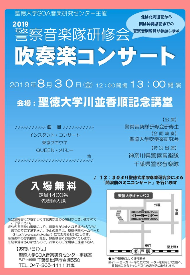 「2019警察音楽隊研修会 吹奏楽コンサート」へいらっしゃいませんか? ―8/30(金)開催―