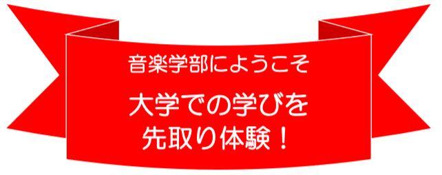 8/24(土)・25(日) オープンキャンパス開催「音楽学部にようこそ~大学での学びを先取り体験!~」