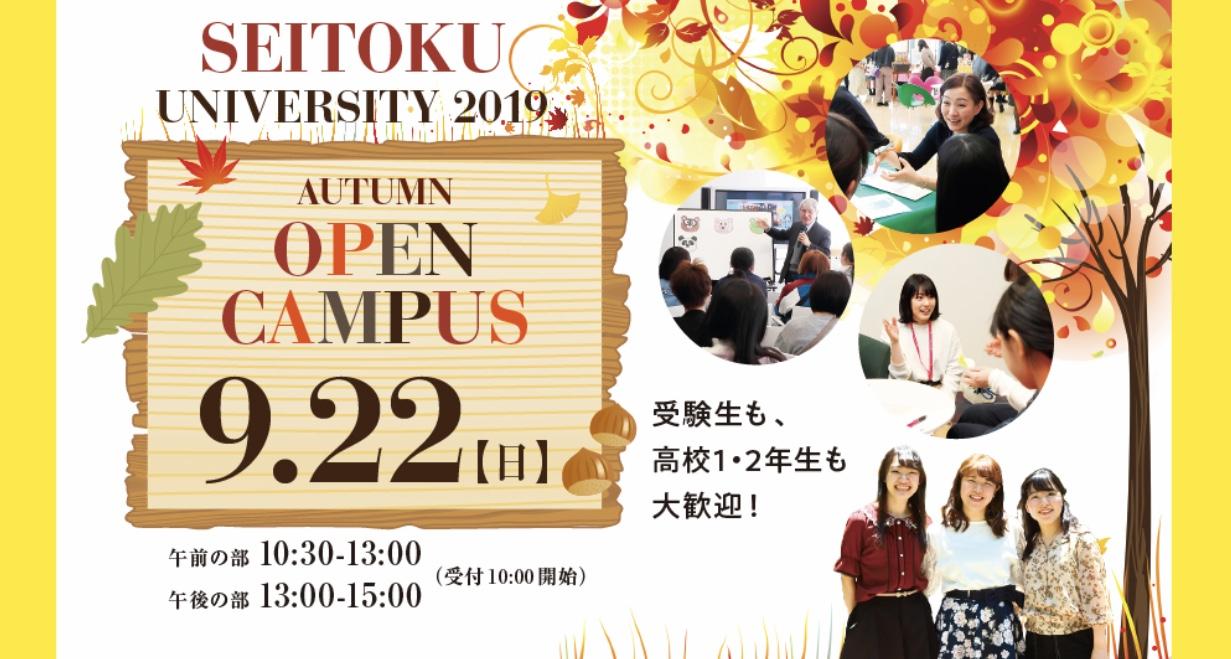9/22(日) オープンキャンパス開催「じっくり進学相談会」