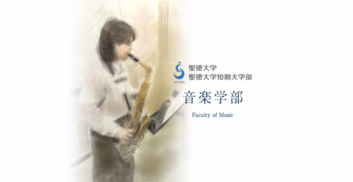 2020年4月 音楽学部に「音楽学科」を開設します