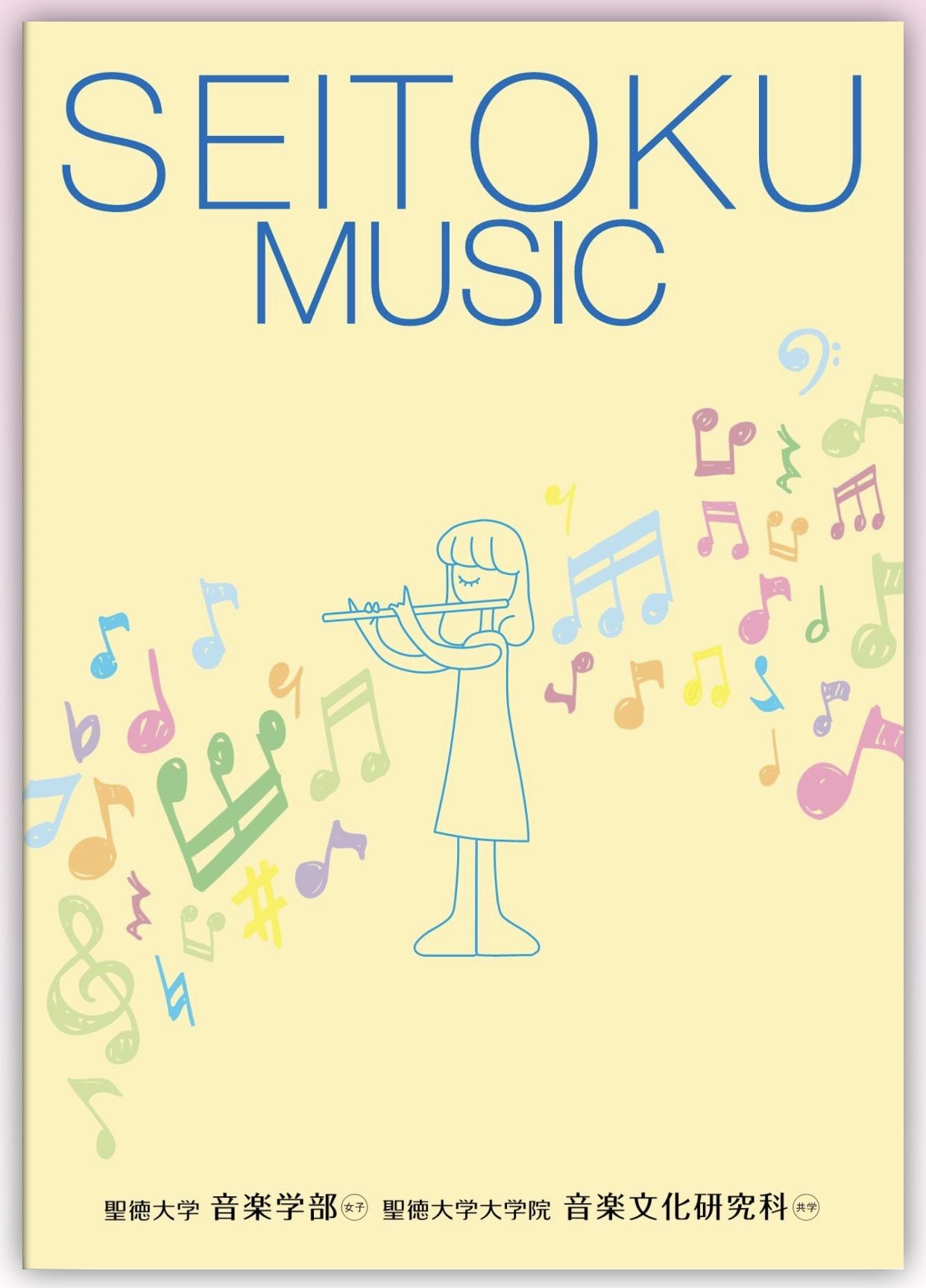 音楽学部の「デジタルパンフレット」をぜひご覧ください!