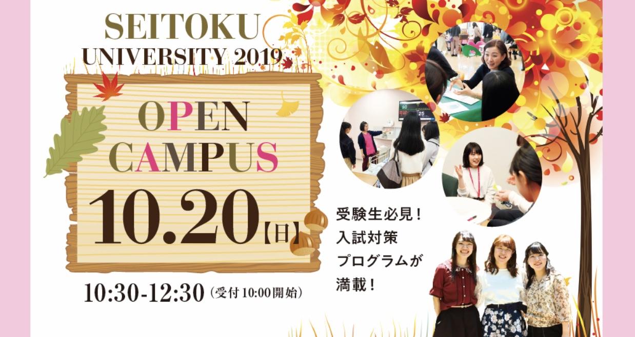 10/20(日) オープンキャンパス~音楽学部は「じっくり進学相談会」~