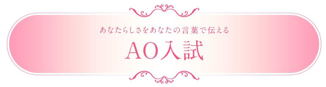 「AO入試Ⅲ期」が近づきました