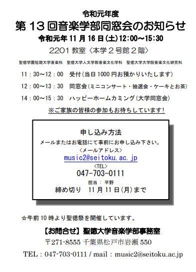 11/16(土)、音楽学部同窓会を開催します~聖徳祭併催~