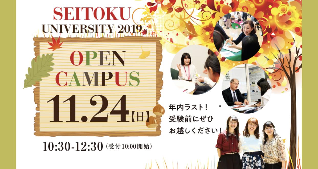 11/24(日) オープンキャンパス~音楽学部は「じっくり進学相談会」~