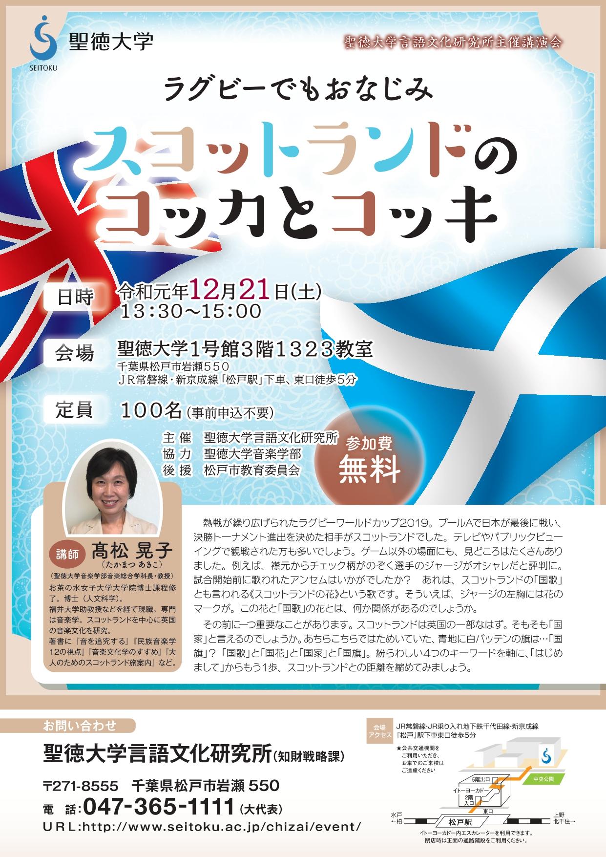 講演会のお知らせ:髙松晃子先生「ラグビーでもおなじみ~スコットランドのコッカとコッキ」