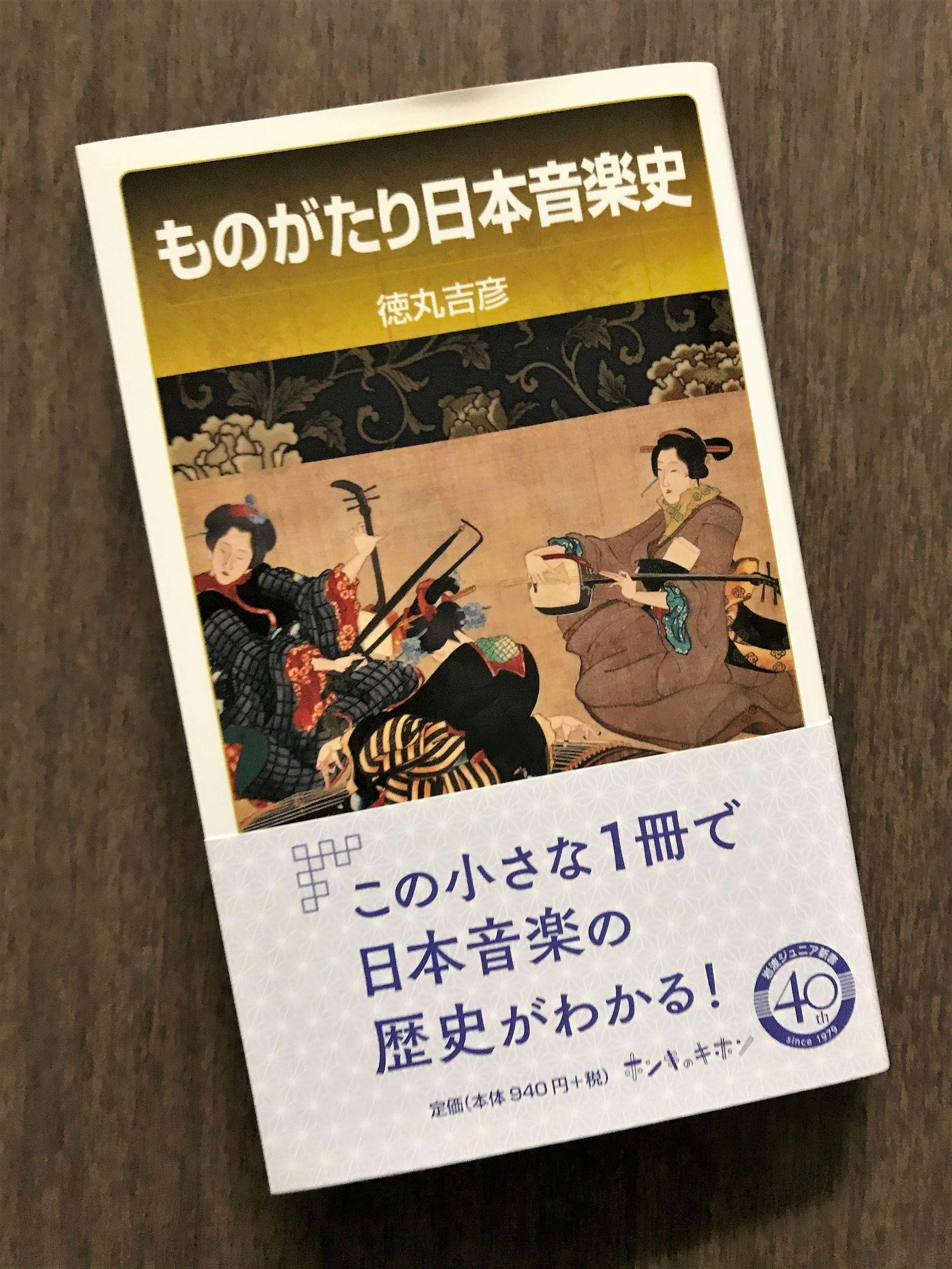 徳丸吉彦先生の新刊が出ました