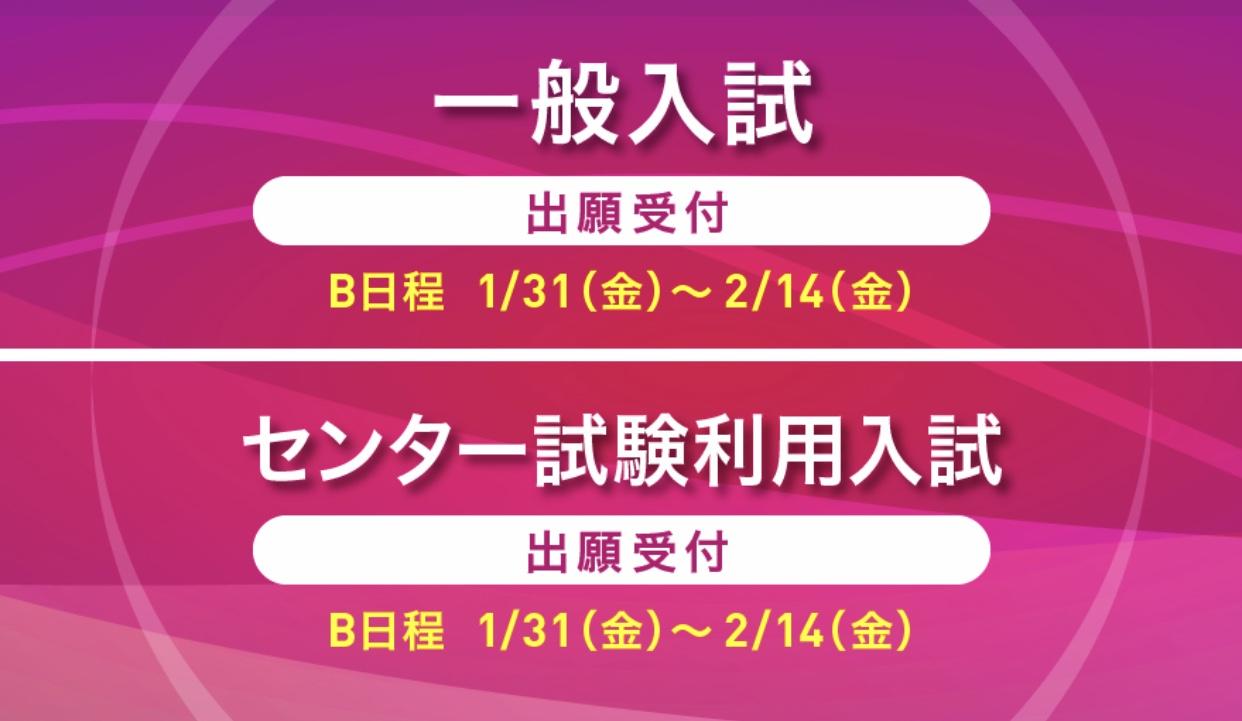 「一般入試、センター試験利用入試」B日程の出願受付中(~2/14)