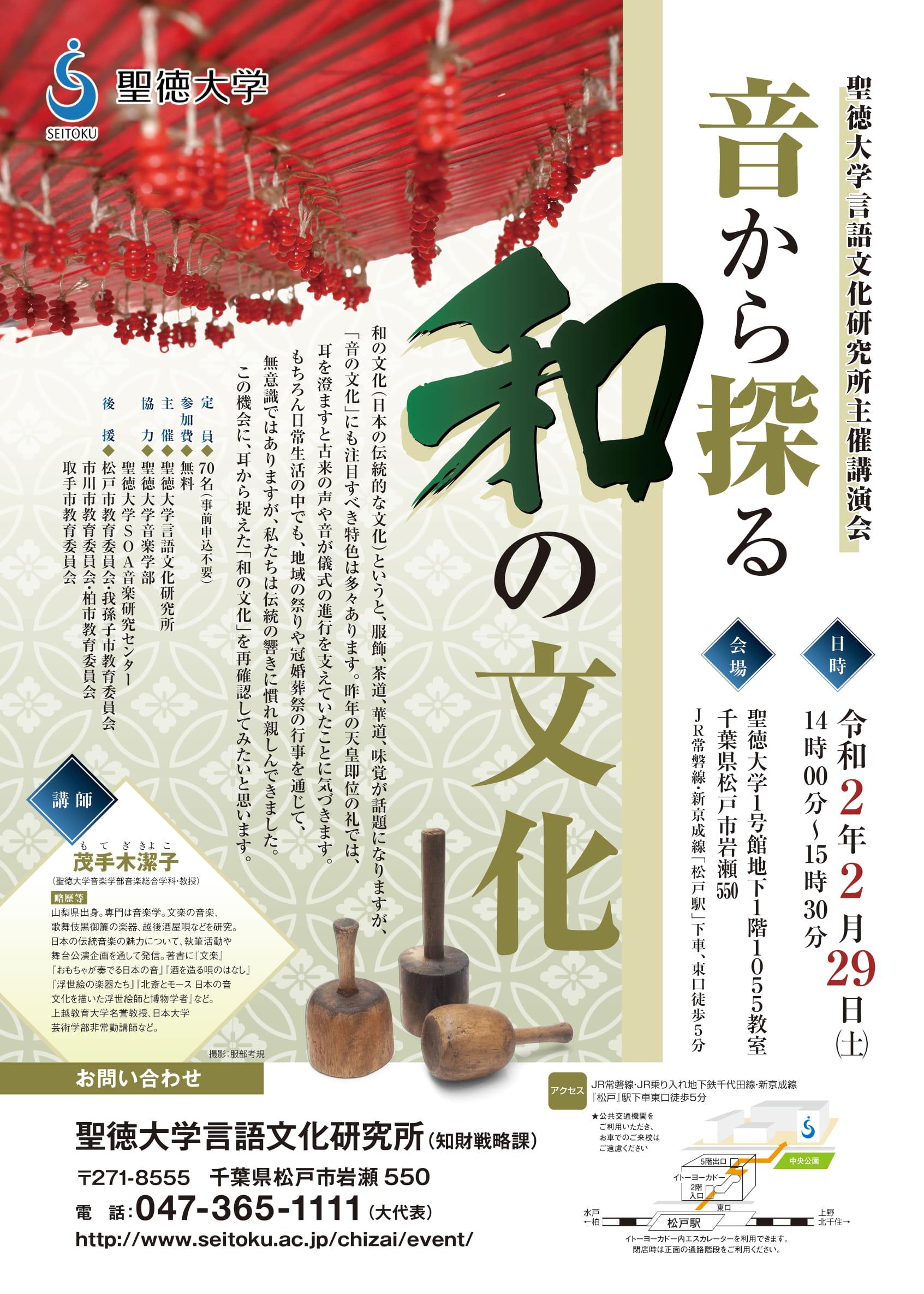 講演会のお知らせ:茂手木潔子先生「 音から探る<和>の文化」