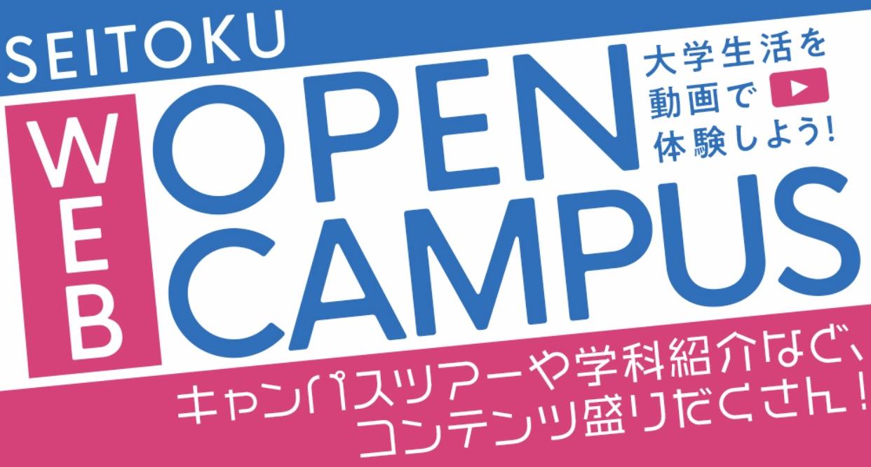聖徳大学WEBオープンキャンパス開催中