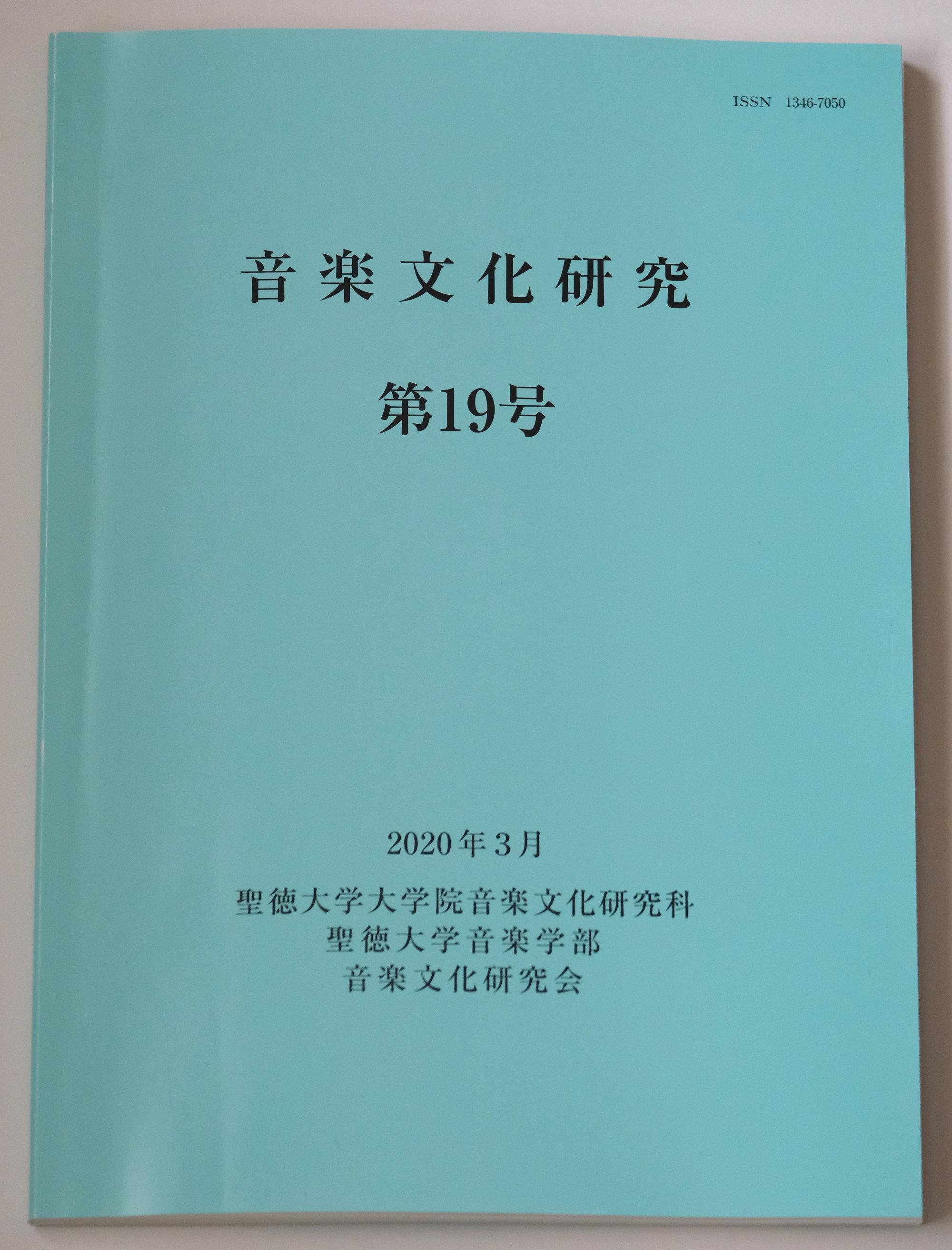 『音楽文化研究』第19号が発行されました