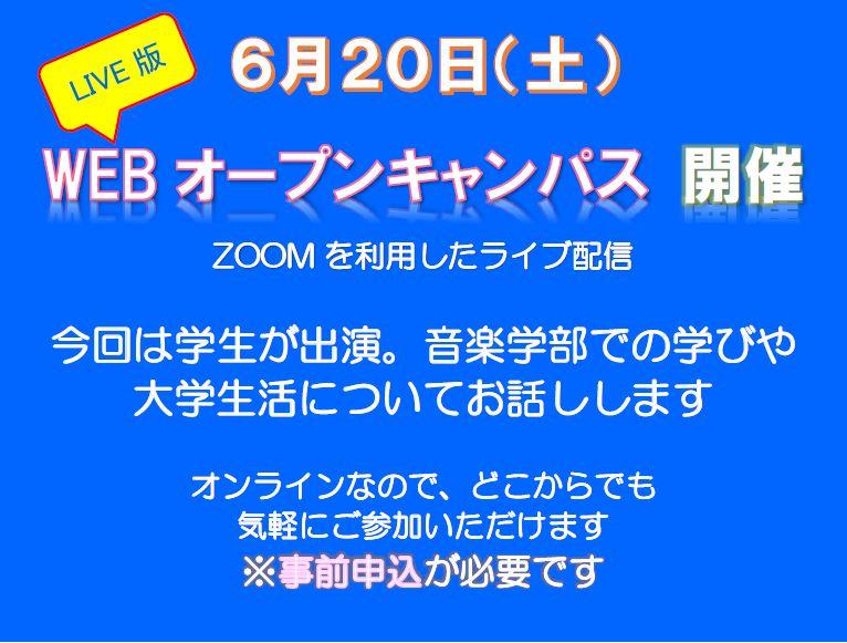 6月20日(土)、ライブ配信によるWEBオープンキャンパス第2弾!