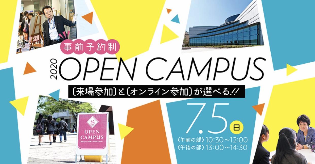 7月5日のオープンキャンパス、【オンライン型】を受付中です!
