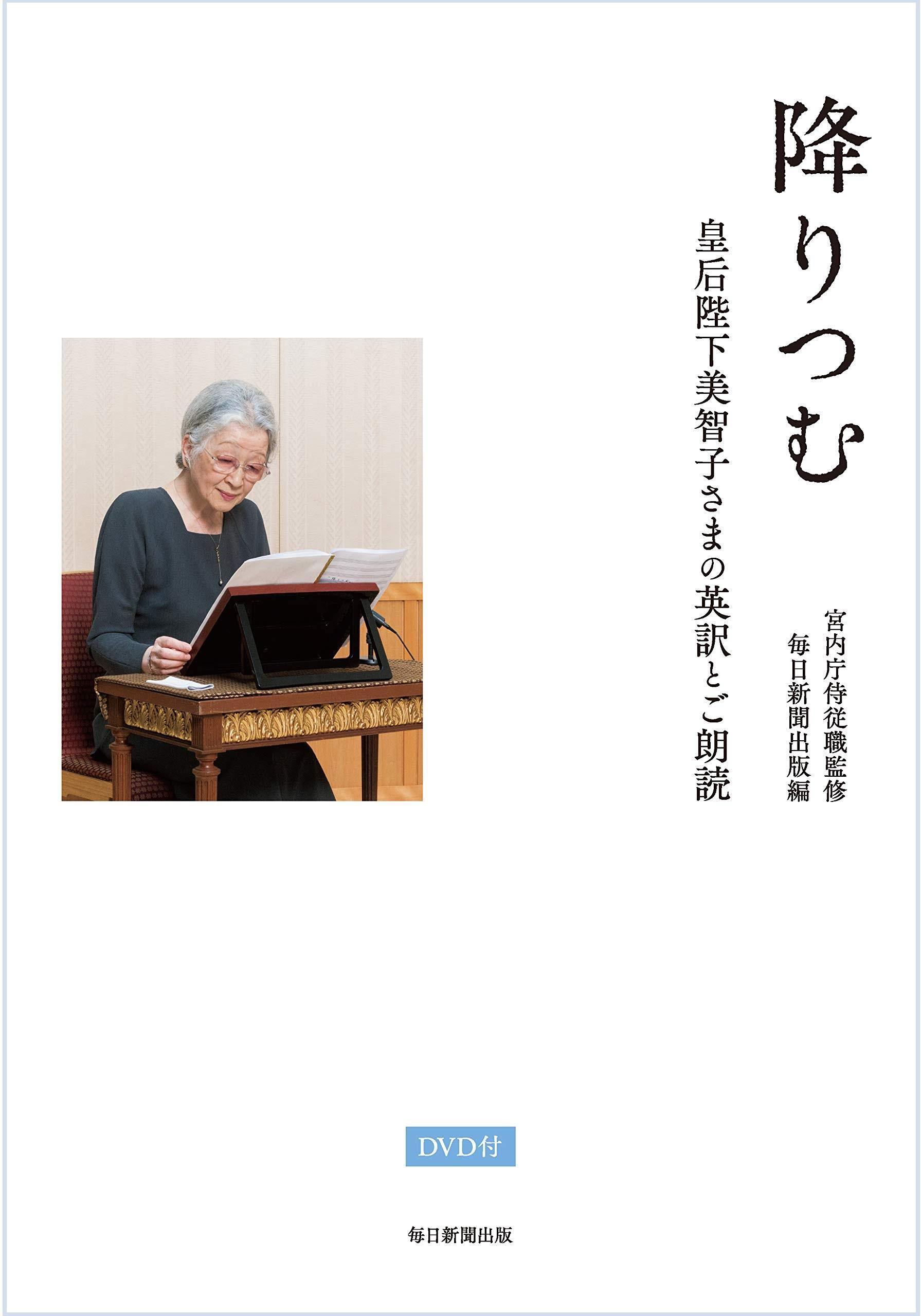 読んで、聴いてみよう、この1冊~『降りつむ:皇后陛下美智子さまの英訳とご朗読』~