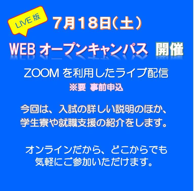 7月18日(土)、LIVE版WEBオープンキャンパス(説明会)を開催します