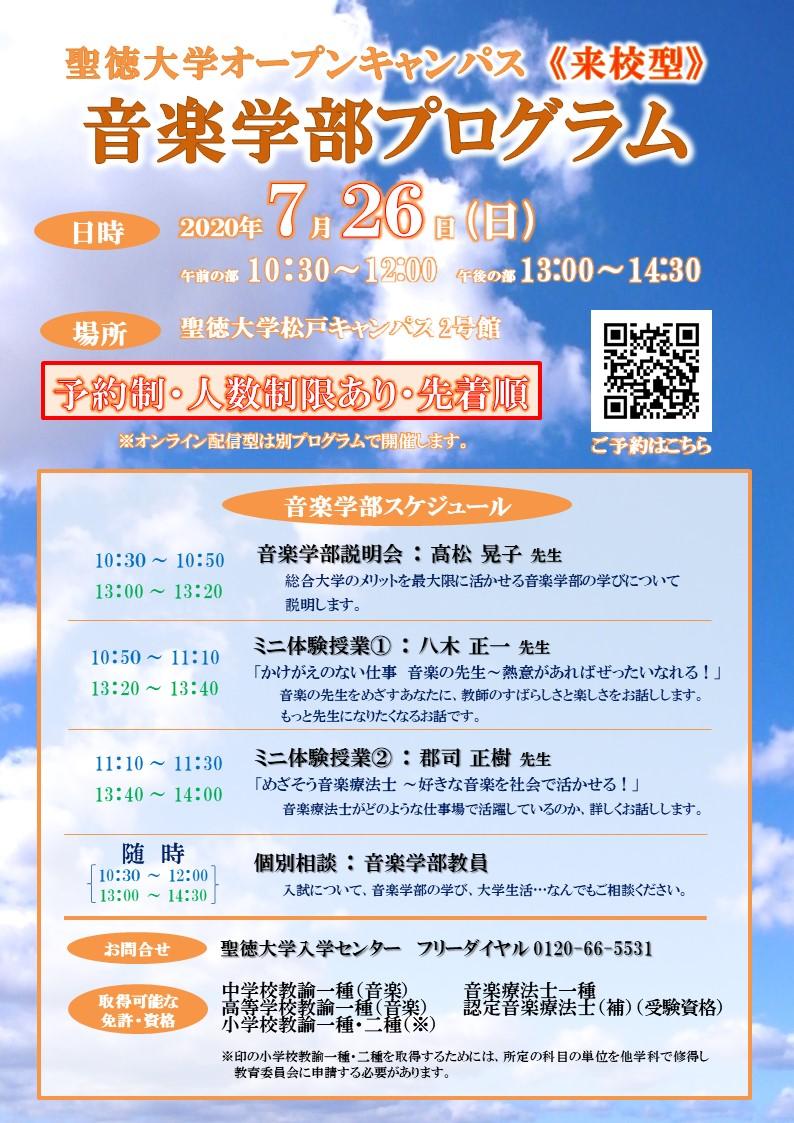 7月26日(日) 来校型オープンキャンパスを開催します~音楽学部のプログラム紹介~