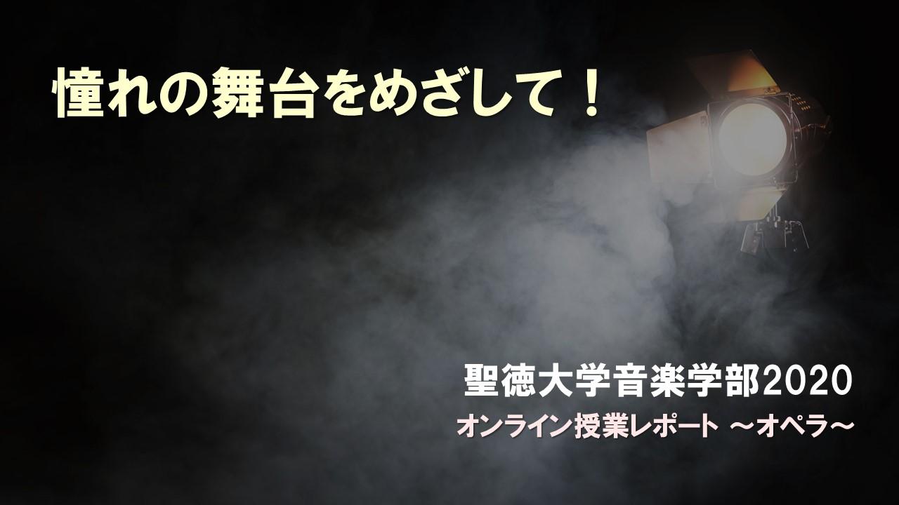 【授業紹介】オンライン授業レポート ~オペラ~